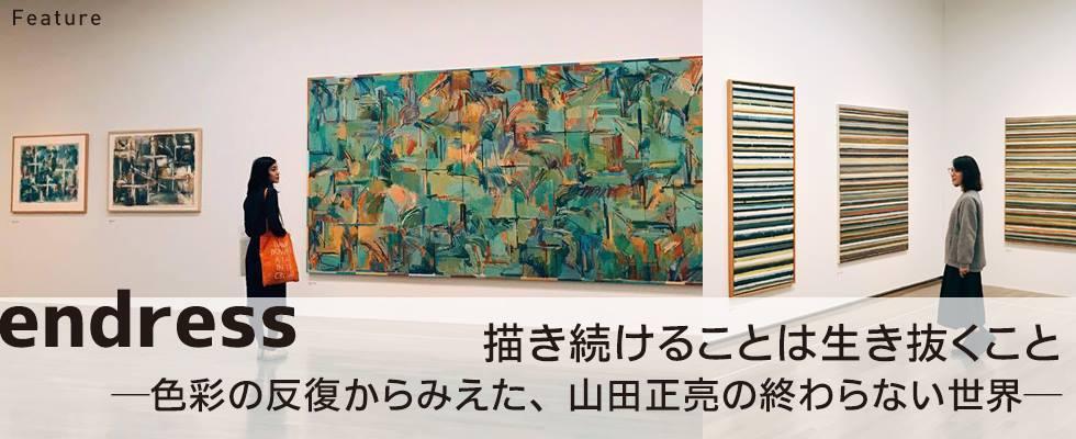 描き続けることは生き抜くこと ‐色彩の反復からみえた、山田正亮の終わらない世界