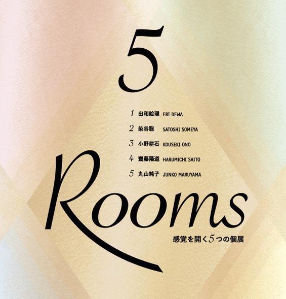 5Rooms ― 感覚を開く5つの個展【今週のおすすめイベント】