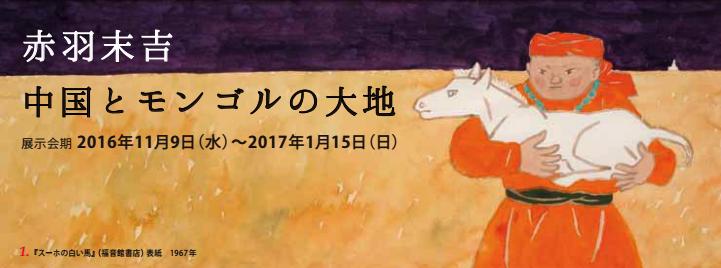 『スーホの白い馬』でお馴染み 赤羽末吉 中国とモンゴルの大地【今週のおすすめアート】