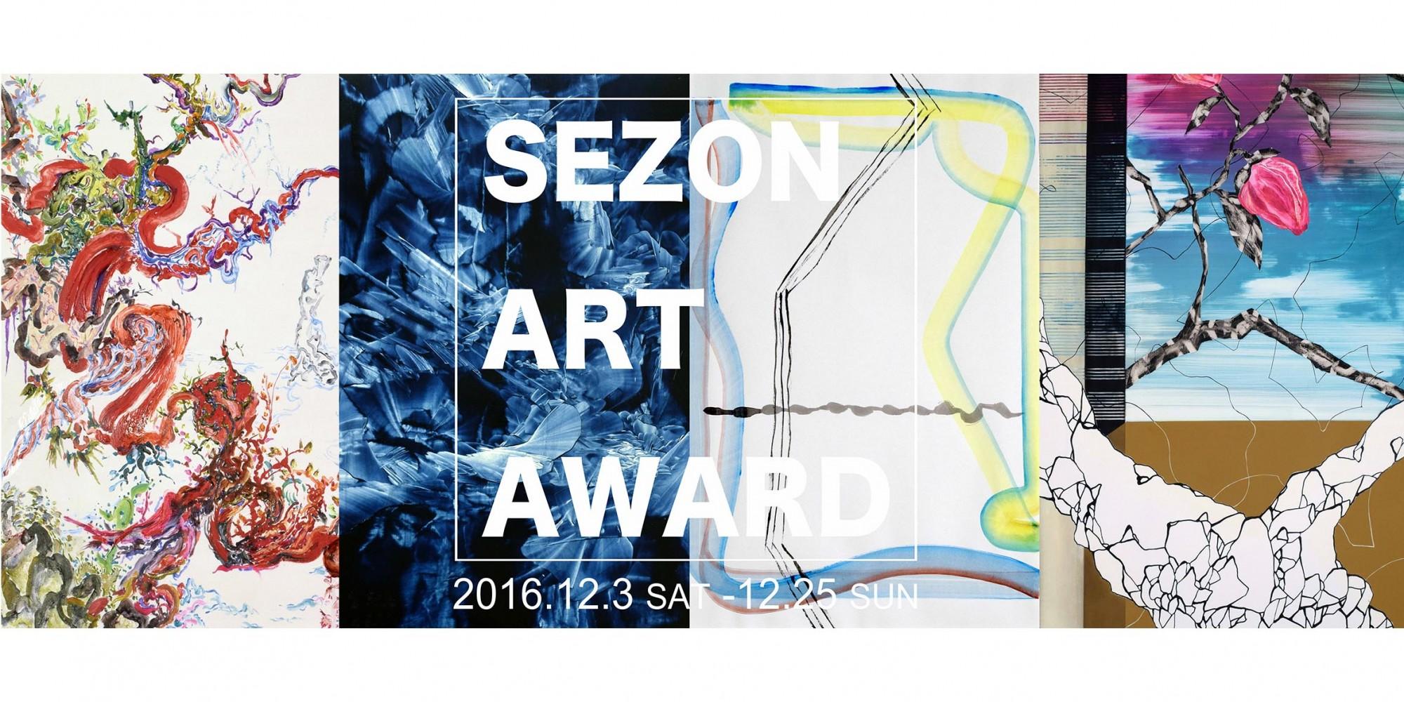 世界へ躍進!SEZON ART AWARD 2016【今週のおすすめアート】