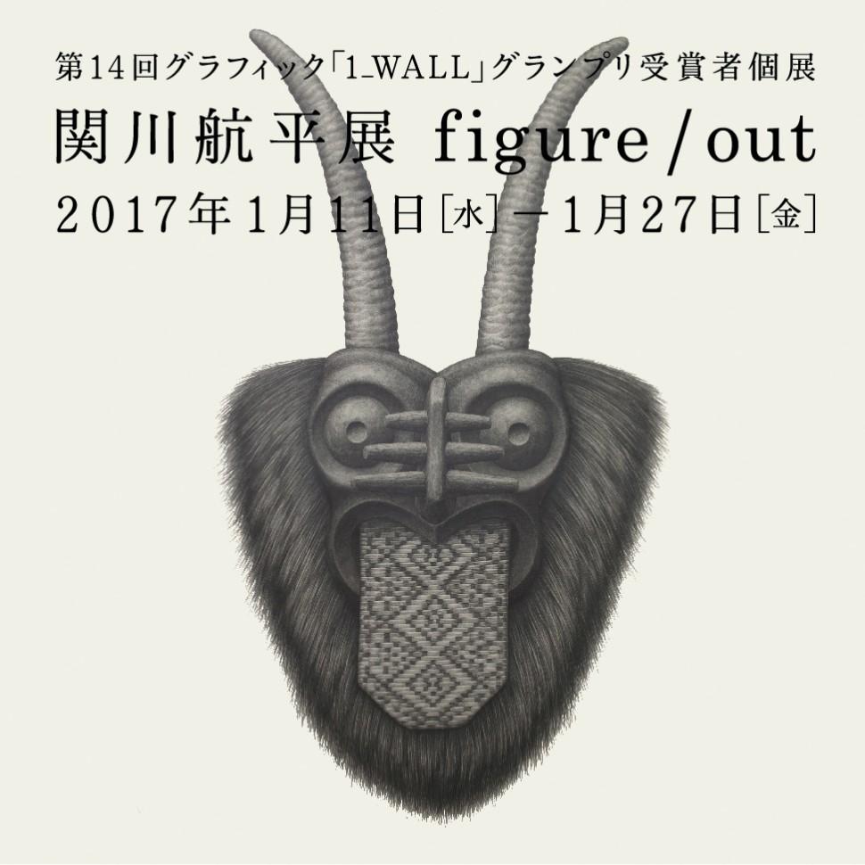 ハイパーリアリズム! 第14回グラフィック「1_WALL」グランプリ受賞者個展 関川航平展「figu