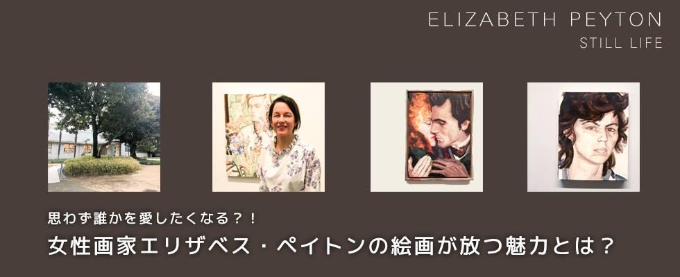 思わず誰かを愛したくなる?! 女性画家エリザベス・ペイトンの絵画が放つ魅力とは?