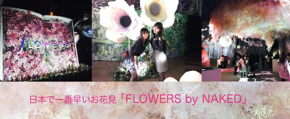 日本で一番早いお花見「FLOWERS by NAKED」