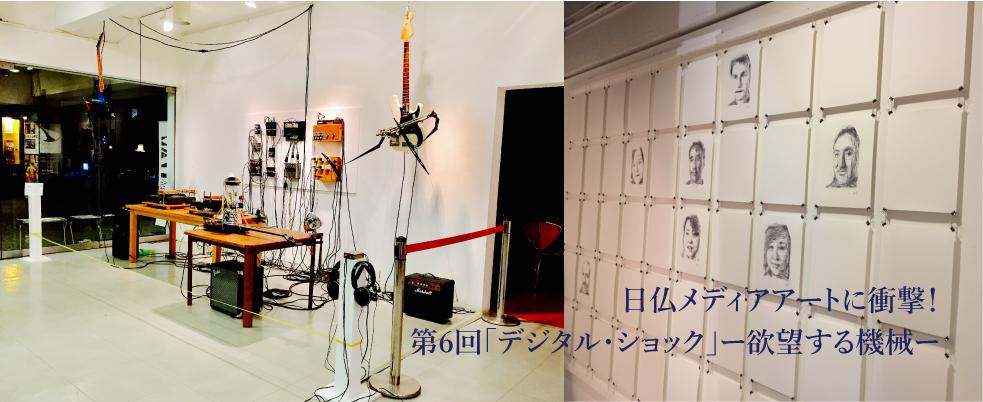 日仏メディアアートに衝撃!第6回「デジタル・ショック」 ―欲望する機械―