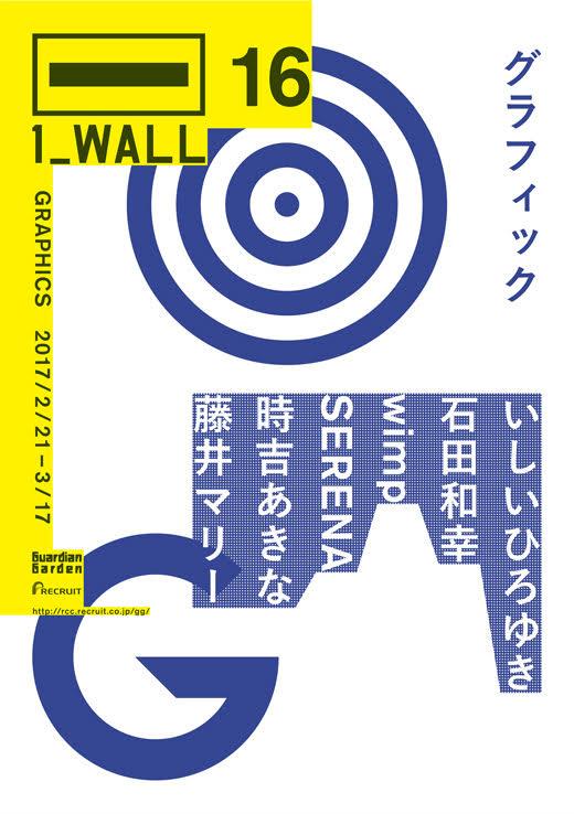 第16回グラフィック「1_WALL」展【今週のおすすめアート】
