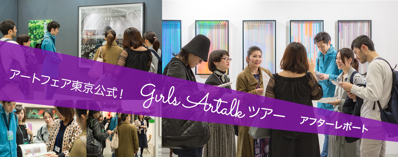 アートフェア東京公式!girls Artalkツアー アフターレポート