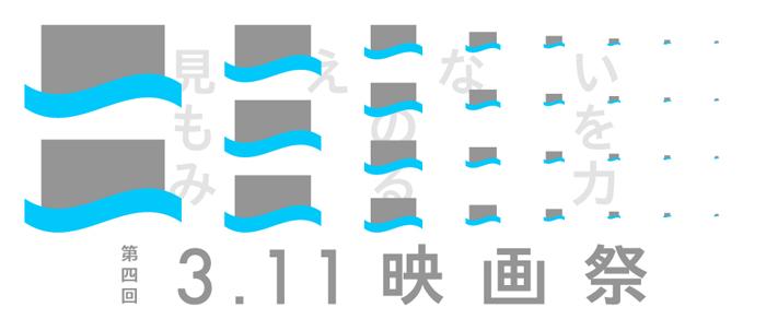 【今週のおすすめアート】アーツ千代田3331で開催! 第4回 3.11映画祭
