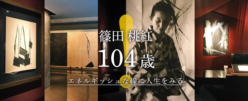 篠田桃紅104歳!エネルギッシュな線に人生をみる