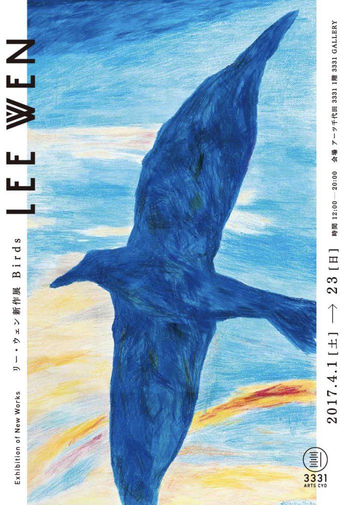 境界のない世界をわたる青い鳥 リー・ウェン新作展「Birds」【今週のおすすめアート】