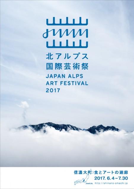 「北アルプス国際芸術祭2017 ― 信濃大町 食とアートの廻廊」【今週のおすすめアート】