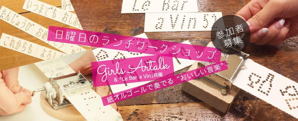 girls Artalkと「Le Bar a Vin」共催・日曜日のランチワークショップ vol.1