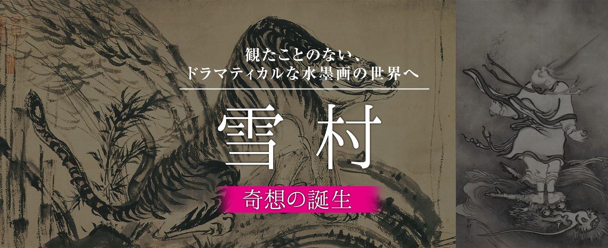 観たことのない、ドラマティカルな水墨画の世界へ 特別展「雪村—奇想の誕生—」
