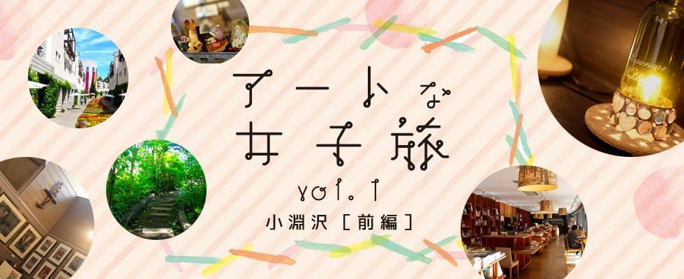 アートな女子旅 vol.1 小淵沢(前編)