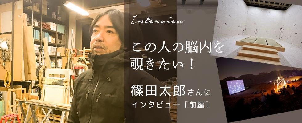 この人の脳内を覗きたい!篠田太郎さんにインタビュー(前編)
