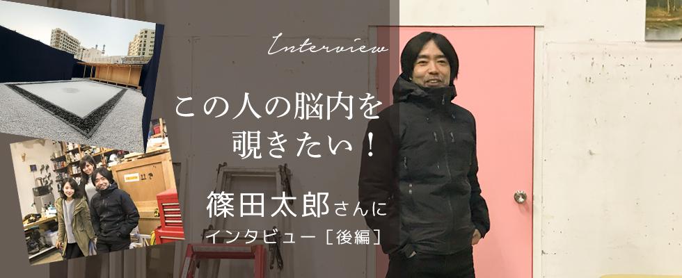 この人の脳内を覗きたい!篠田太郎さんにインタビュー(後編)