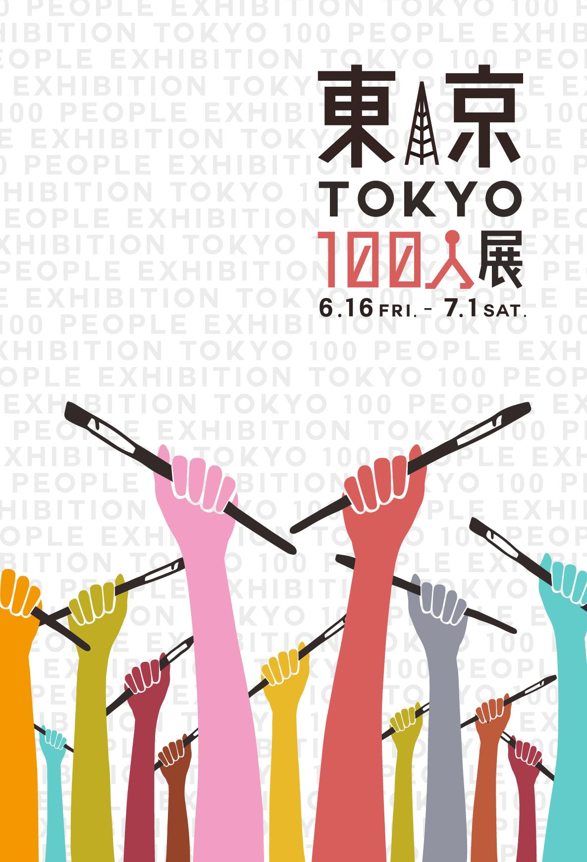 オリンピックに向けて皆で盛り上がろう!「東京」を表現したグループ展『東京100人展』【今週のおすすめ