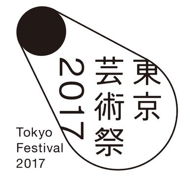 東京芸術祭が今秋開催決定!ロゴマークはこちら♪【先取りアートニュース】