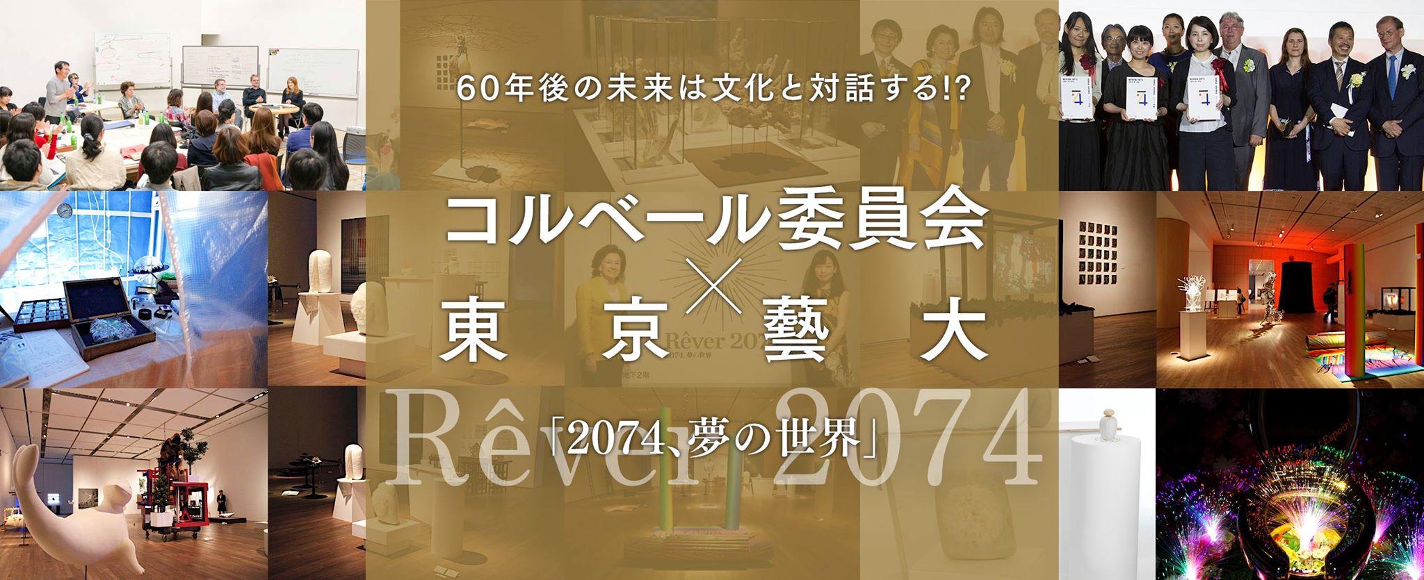 60年後の未来は文化と対話する!?コルベール委員会×東京藝大『2074、夢の世界』