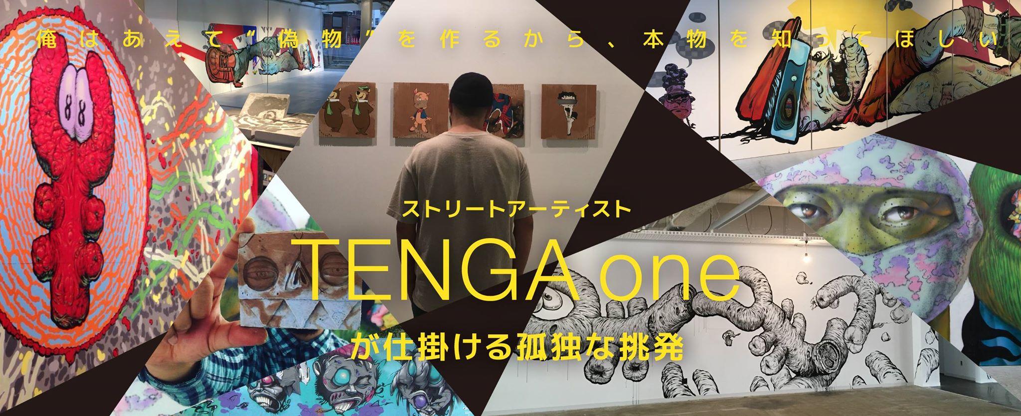 """俺はあえて """"偽物"""" を作るから、本物を知ってほしい – ストリートアーティスト、TENGA one"""