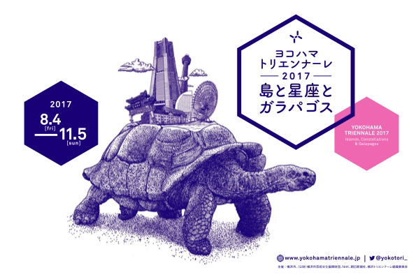 ヨコトリ今年もいよいよ迫る!SHOPトリエンナーレ2017【今週のおすすめアート】
