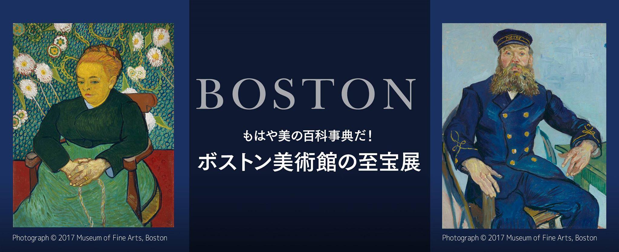 もはや美の百科事典だ! ボストン美術館の至宝展