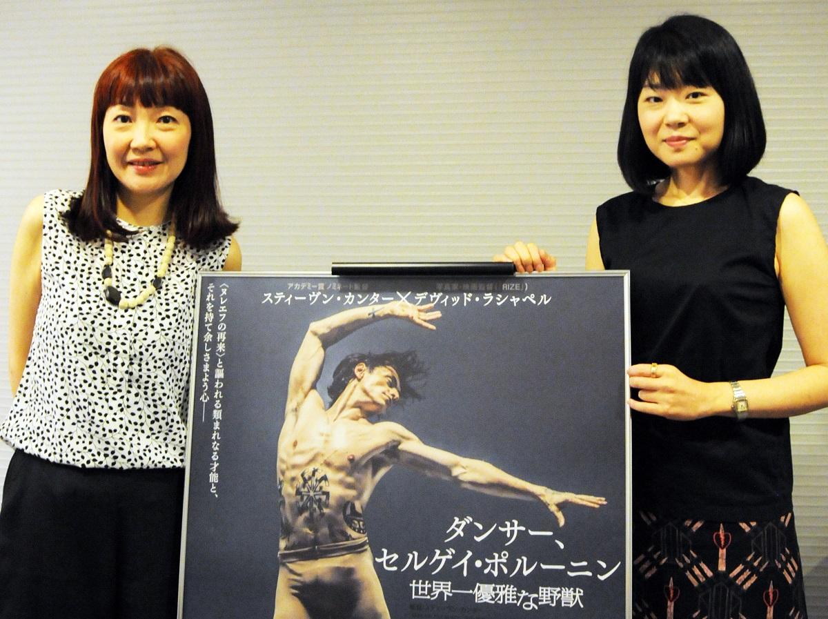 映画『ダンサー、セルゲイ・ポルーニン 世界一優雅な野獣』 公開記念イベントレポート
