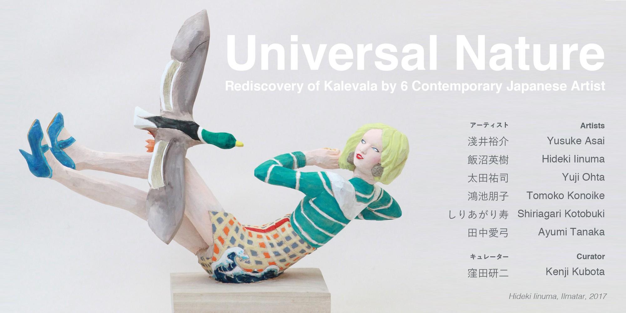 ユニバーサル・ネーチャー: 日本の現代美術家6名によるカレワラ展