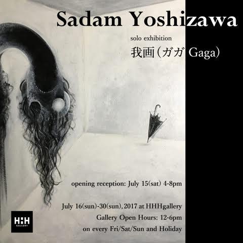 """【注目ギャラリー登場!】HHH gallery""""我画 (ガガ / Gaga)"""" by Sadam Y"""