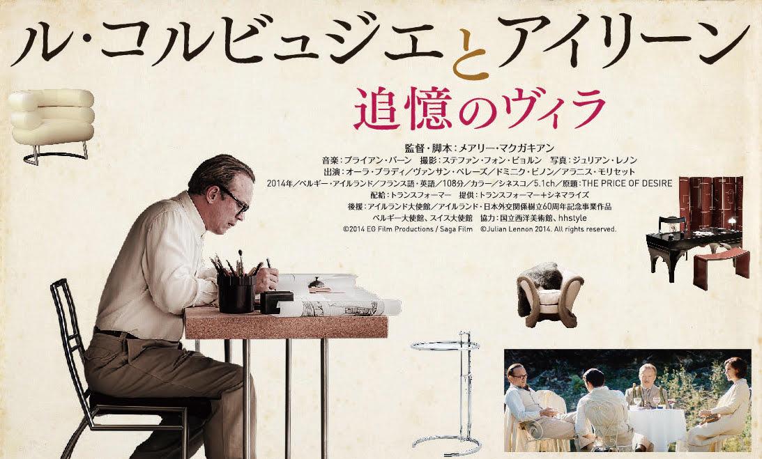 建築ファン必見!映画「ル・コルビュジエとアイリーン 追憶のヴィラ」の公開記念トーク!