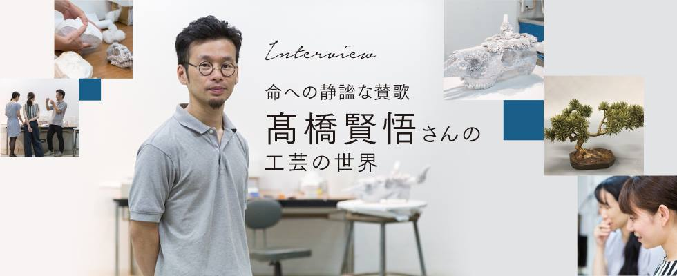 命への静謐な賛歌 髙橋賢悟さんの工芸の世界