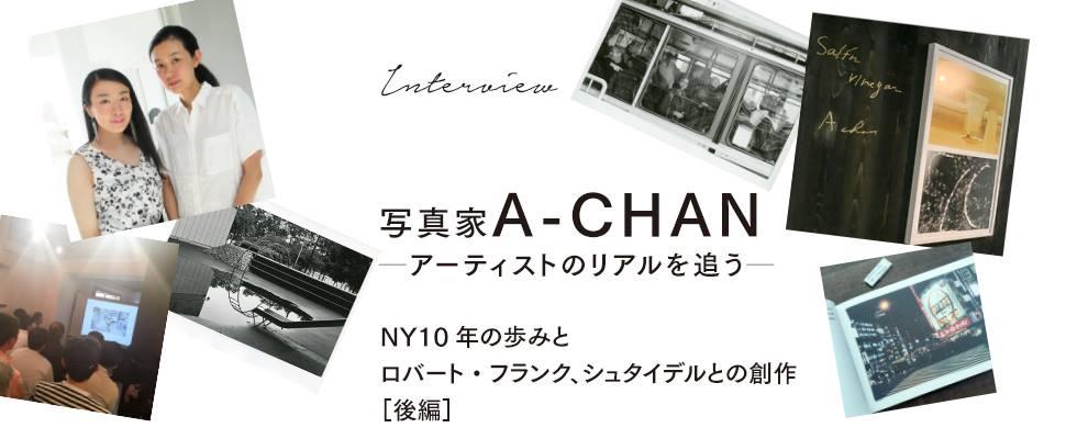 写真家A-CHANインタビュー NY10年の歩みとロバート・フランク、シュタイデルとの創作 【後編】