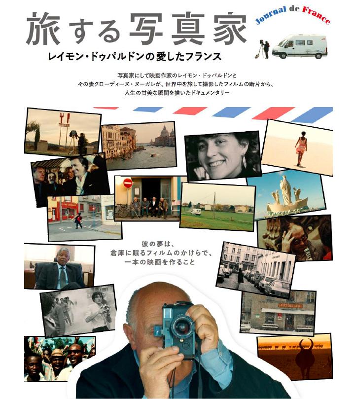 写真に恋しちゃお!『旅する写真家 レイモン・ドゥパルドンの愛したフランス』【今週のおすすめ映画】