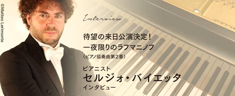 待望の来日公演決定!一夜限りのラフマニノフ ピアノ協奏曲第2番  ピアニスト セルジォ・バイエッタ