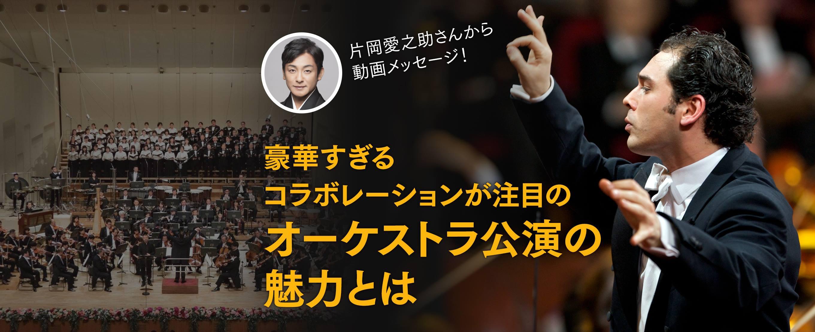 片岡愛之助さんから動画メッセージ!  豪華すぎるコラボレーションが注目のオーケストラ公演の魅力とは