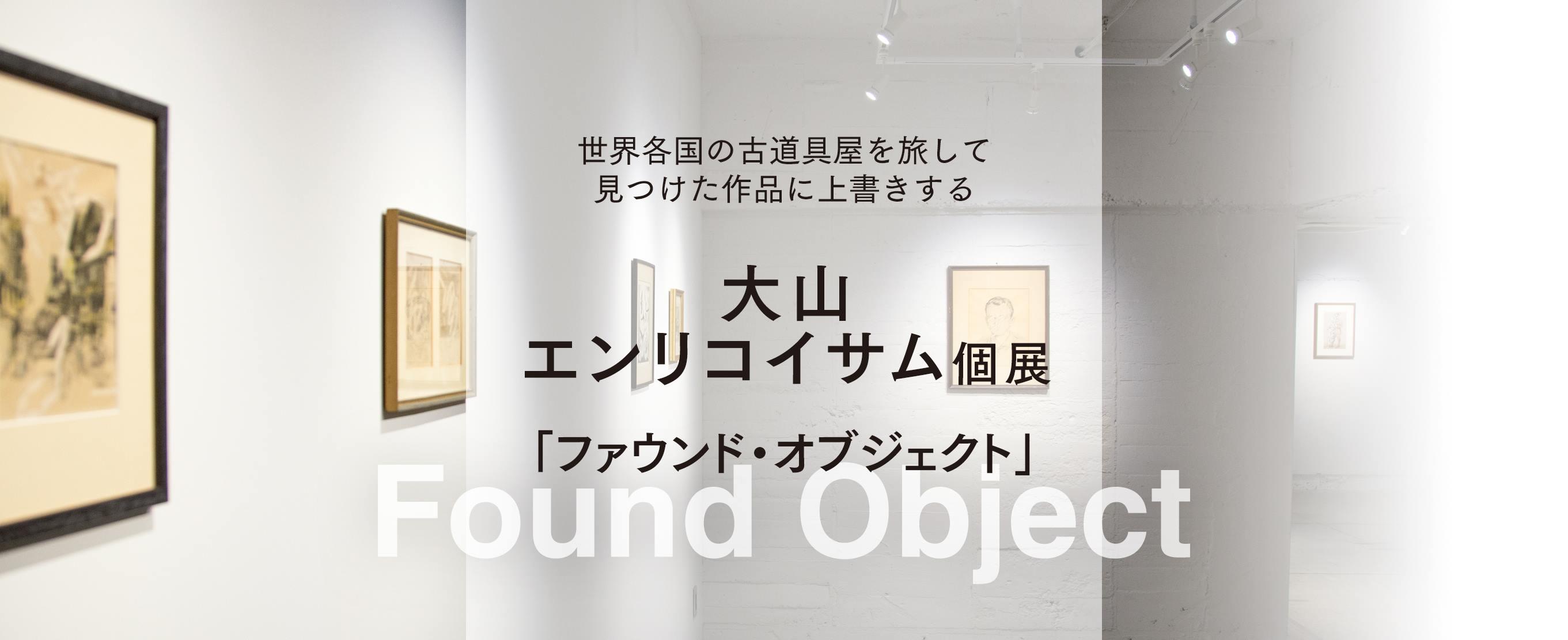 世界各国の古道具屋を旅して見つけた作品に上書きする 大山エンリコイサム個展 「ファウンド・オブジェク