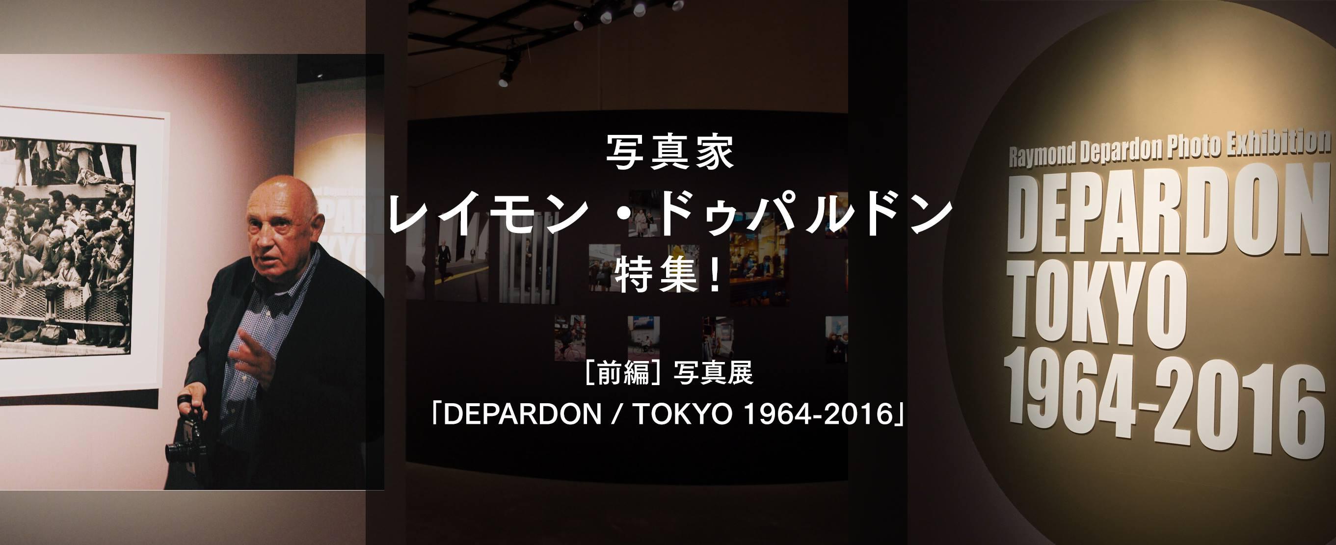 写真家レイモン・ドゥパルドン特集! [前編]  写真展「DEPARDON / TOKYO 1964-