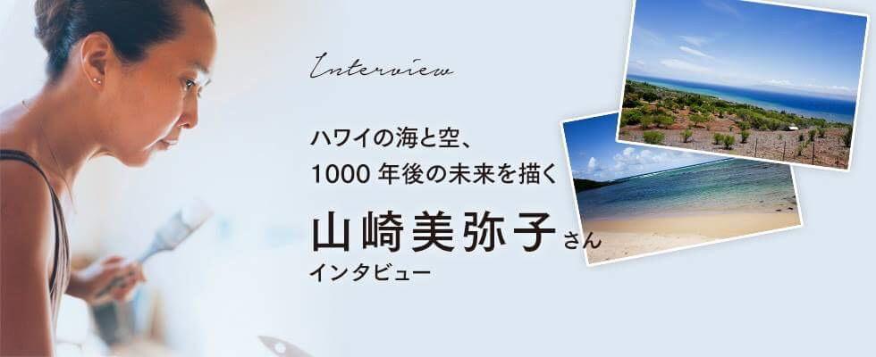 ハワイの海と空、1000年後の未来を描く  山崎美弥子さんインタビュー