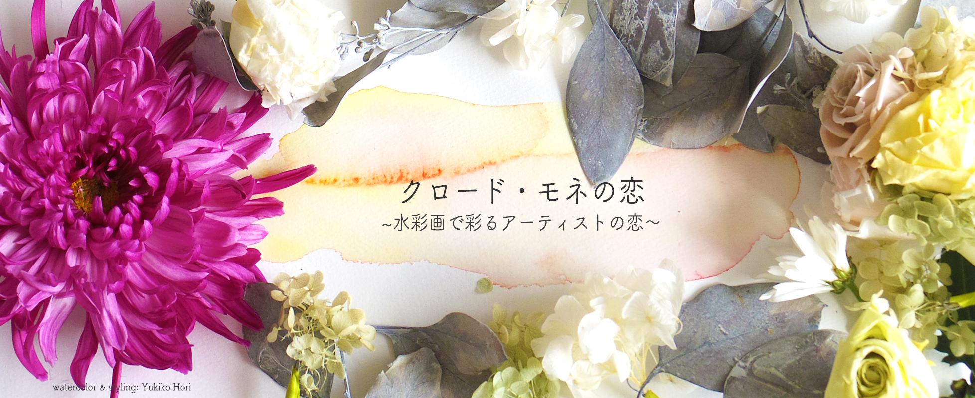 クロード・モネの恋〜水彩画で彩るアーティストの恋〜