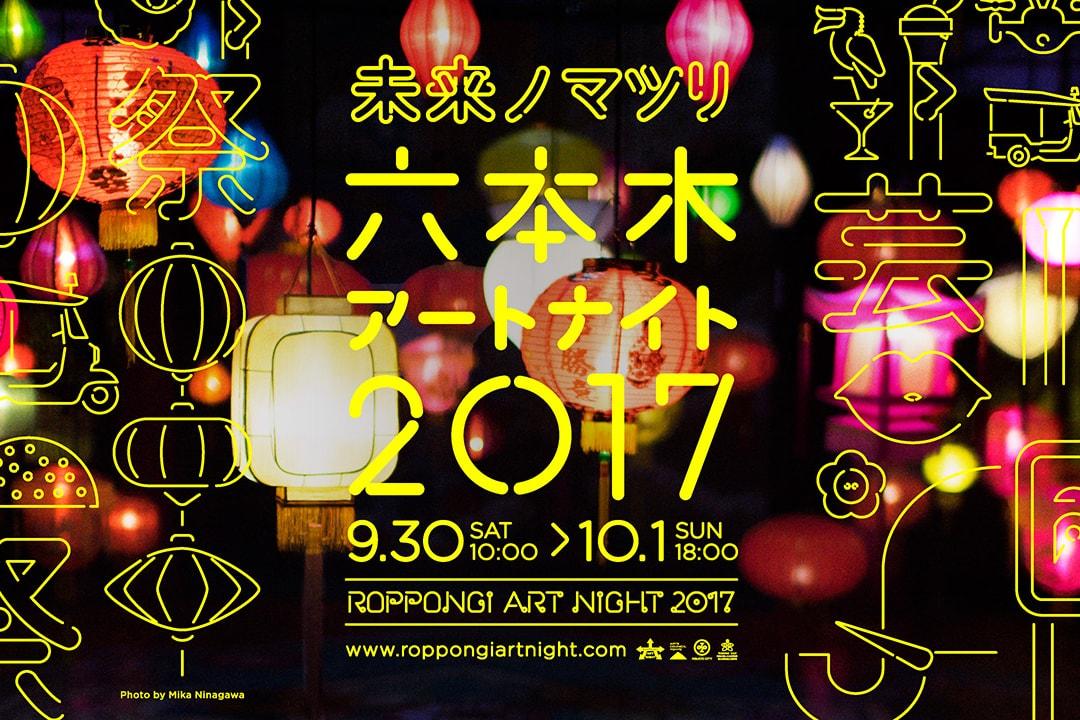 今夜開催!「六本木アートナイト2017」【今週のおすすめアート】
