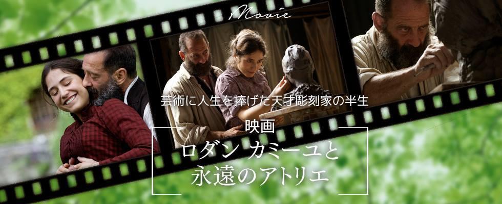 芸術に人生を捧げた天才彫刻家の半生 映画『ロダン カミーユと永遠のアトリエ』