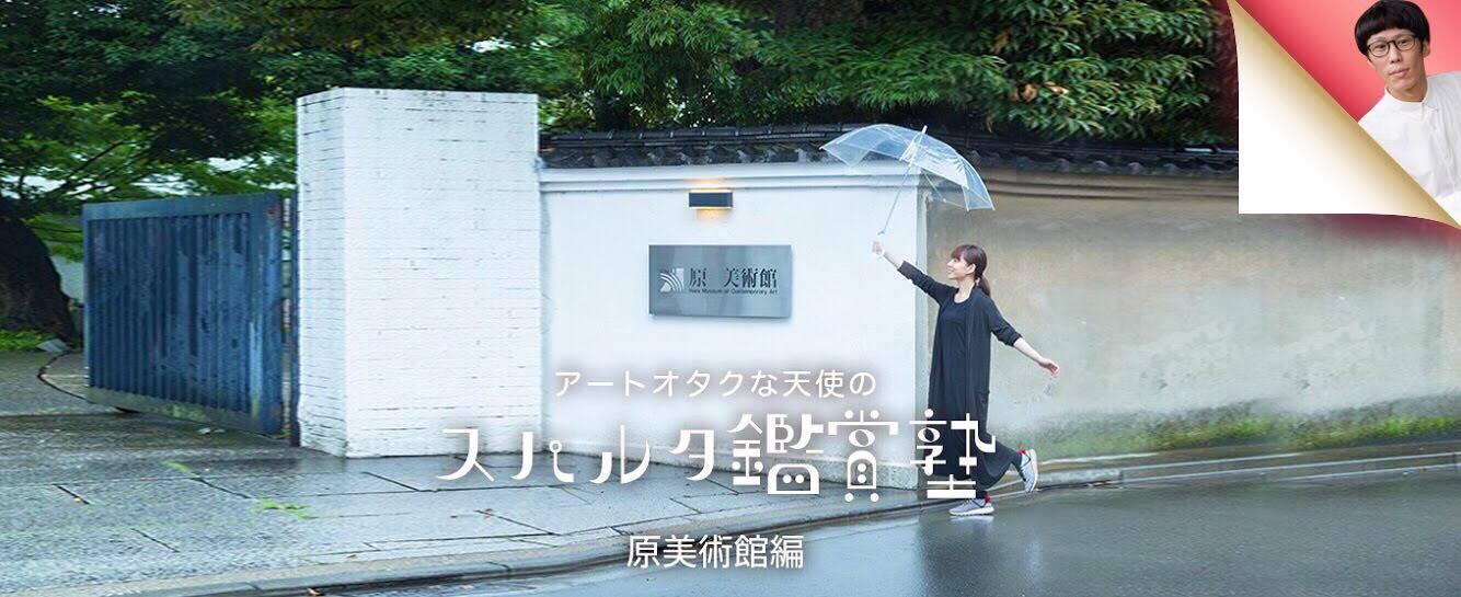 アートオタクな天使のスパルタ鑑賞塾 ~原美術館編~
