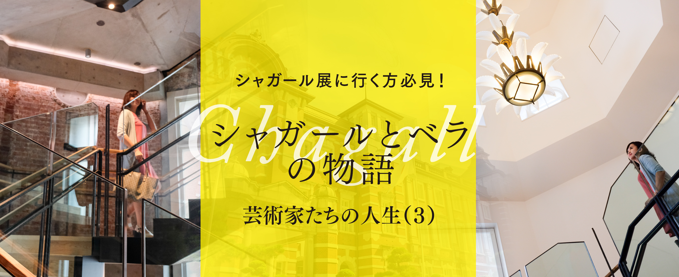 シャガール展に行く方必見!シャガールとベラの物語〜芸術家たちの人生(3)〜