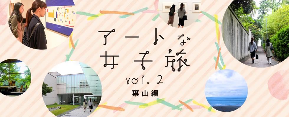 アートな女子旅 vol.2 葉山編