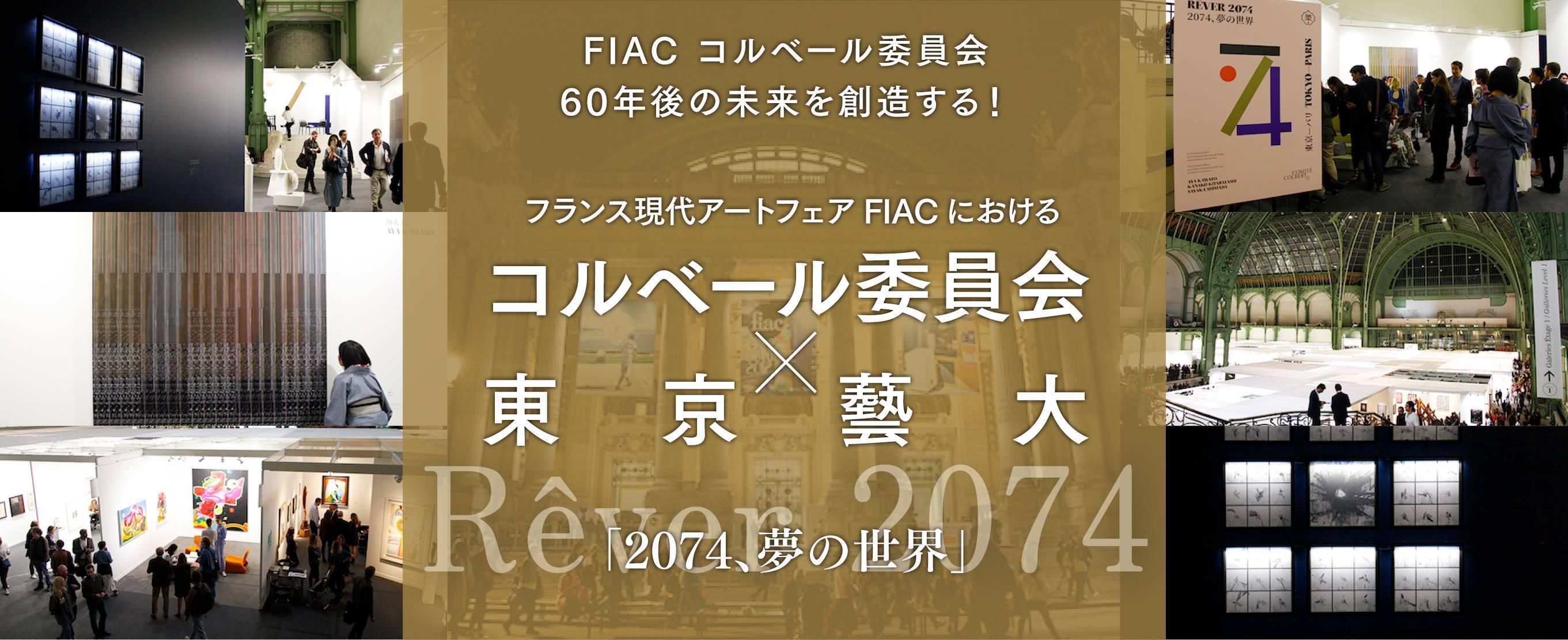 60年後の未来を創造する! フランス現代アートフェアFIACにおけるコルベール委員会×東京藝大『20