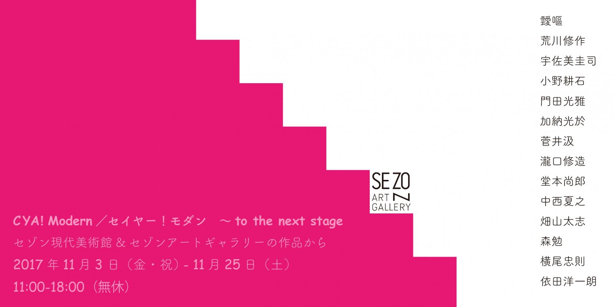 CYA!Modern/セイヤー!モダン 〜 to the next stage【今週のおすすめアート