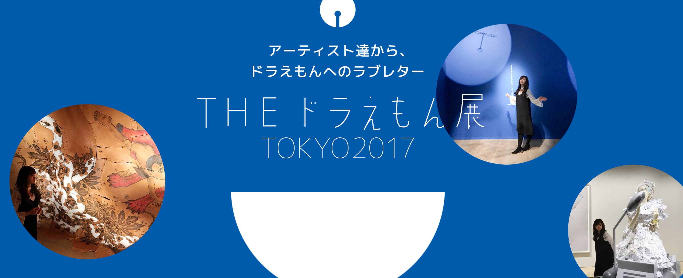 アーティスト達から、ドラえもんへのラブレター「THE ドラえもん展 TOKYO 2017」