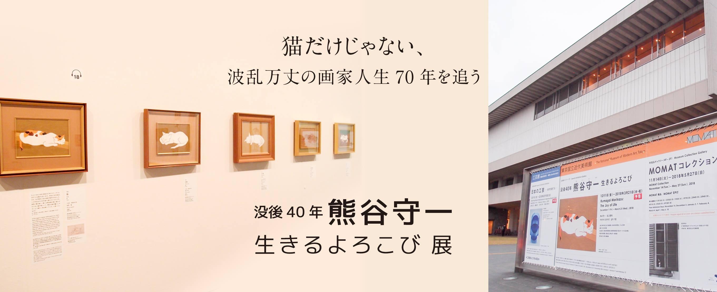 猫だけじゃない、波乱万丈の画家人生70年を追う「熊谷守一 生きるよろこび」展