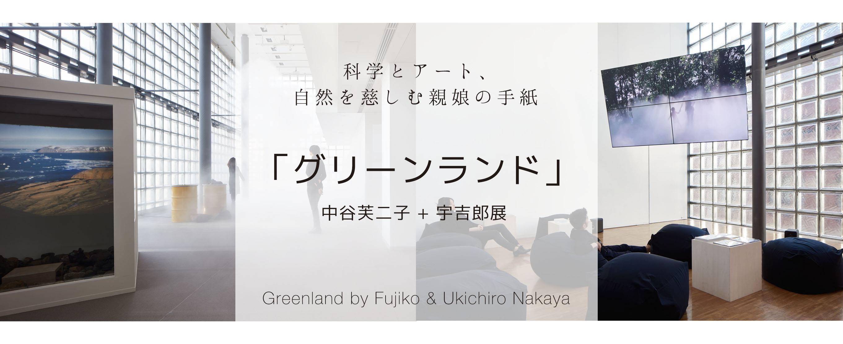 科学とアート、自然を慈しむ親娘の手紙「グリーンランド」
