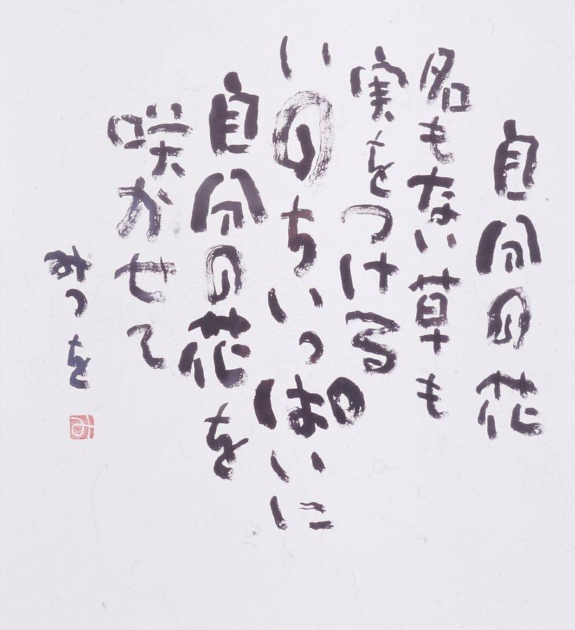 新成人は明日、なんと無料!「相田みつを 冬の時代」【今週のおすすめアート】