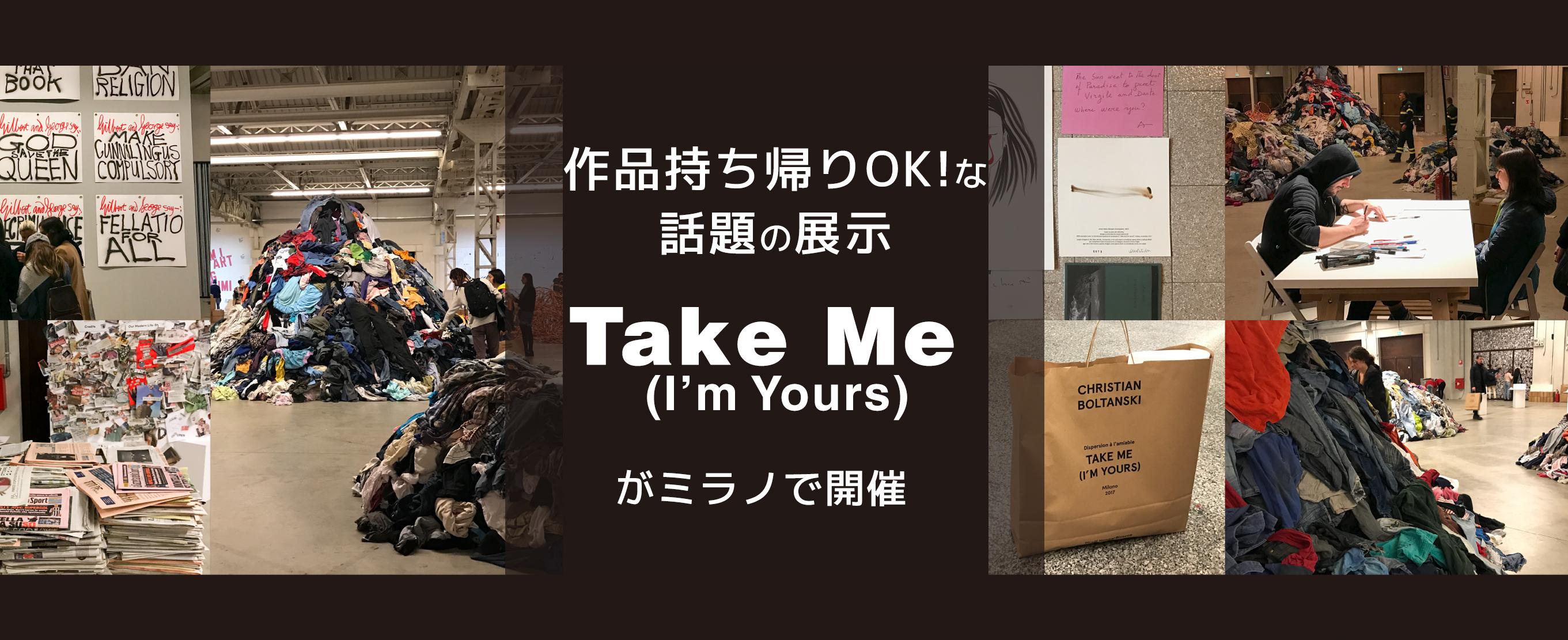 作品持ち帰りOK!な話題の展示「Take Me (I'm Yours)」がミラノで開催